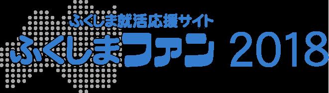 ふくしまファン2018